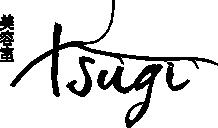 帯広市近郊、音更町にある美容室 TSUGI -ツギ-の公式サイト